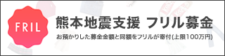 熊本地震支援 フリル募金